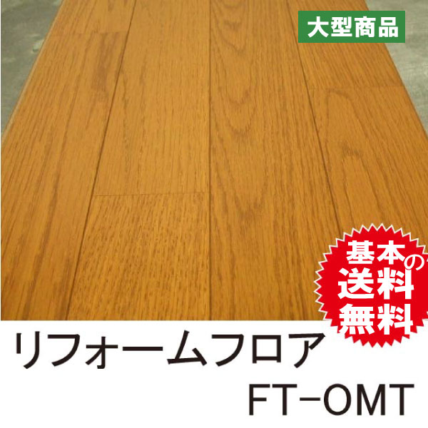 リフォームフロア FT-OMT