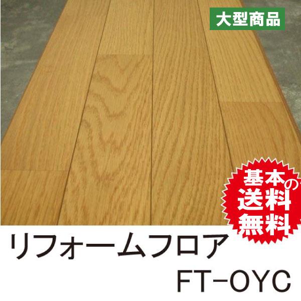 リフォームフロア FT-OYC