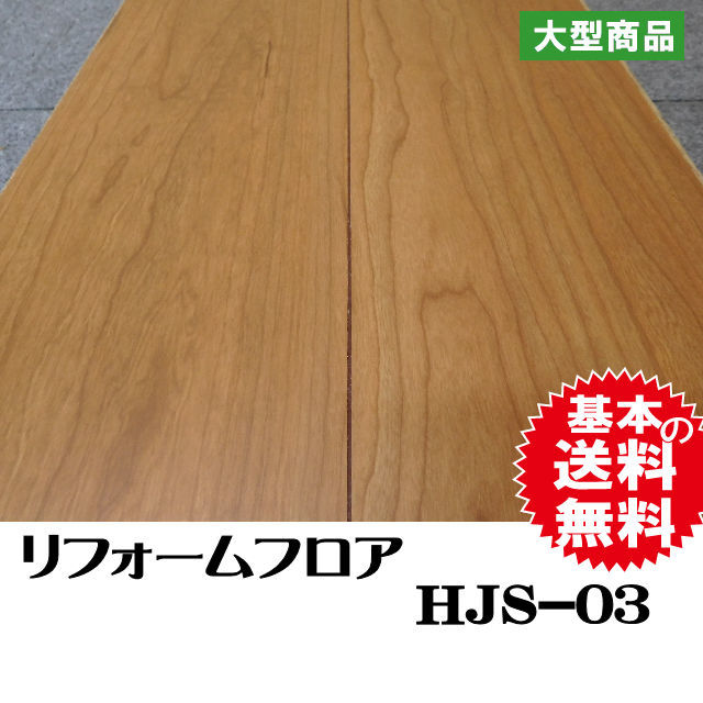 オリジナルリフォームフロア HJS-03