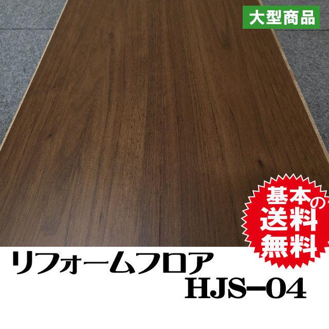 オリジナルリフォームフロア HJS-04