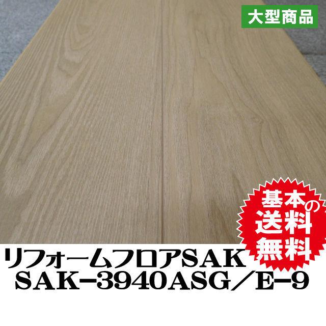 リフォームフロア SAK-3940ASG/E-9