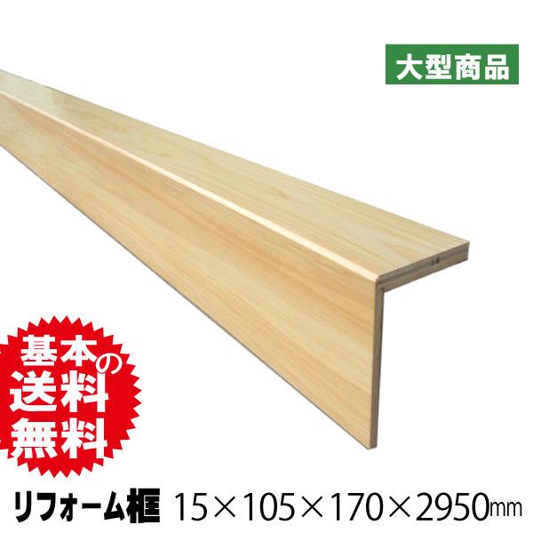 リフォーム框 ヒノキ 15×105×170×2950mm
