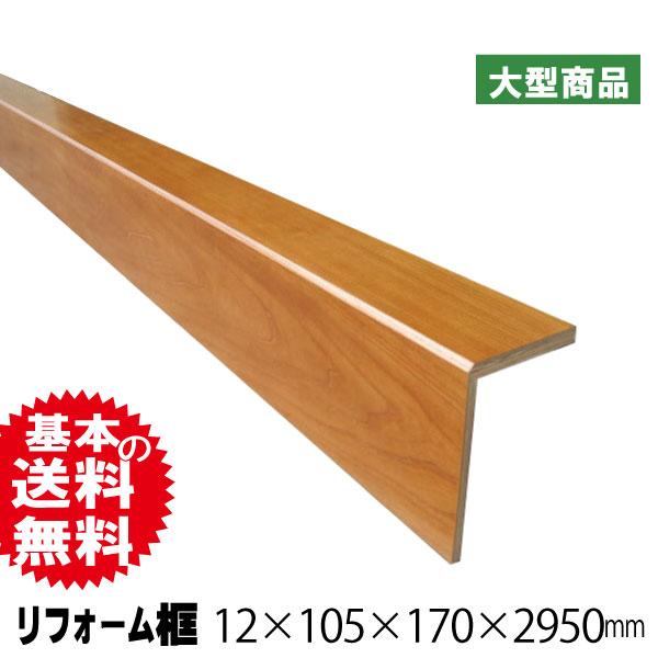 オリジナルリフォーム框 ケヤキ 12×105×170×2950mm (A品)
