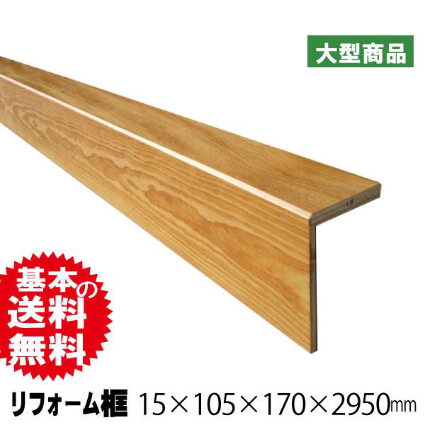 オリジナルリフォーム框 松 15×105×170×2950mm (A品)