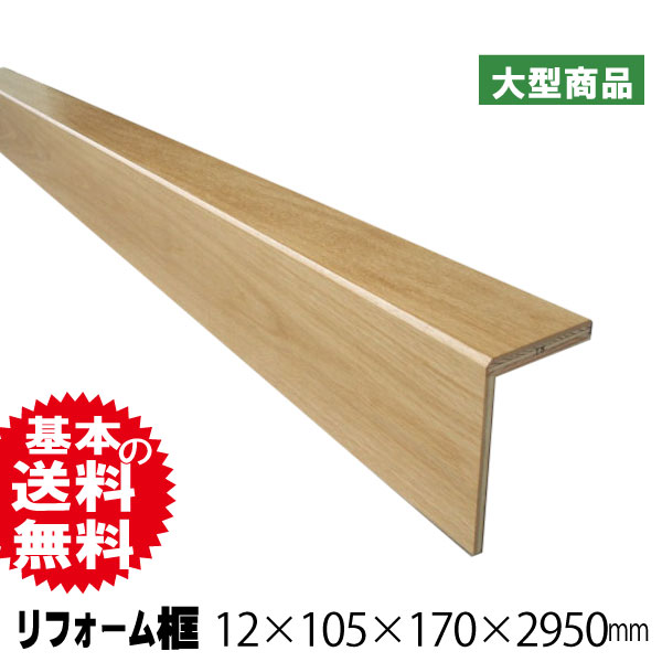 リフォーム框 ナラ 12×105×170×2950mm