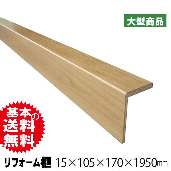 リフォーム框 ナラ 15×105×170×1950mm
