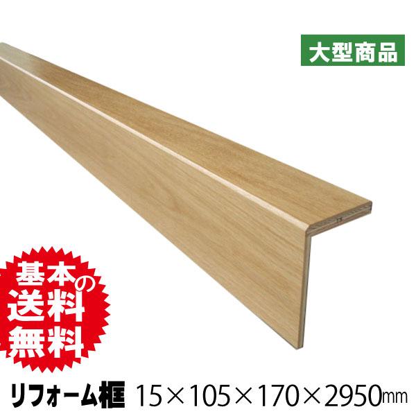 リフォーム框 ナラ 15×105×170×2950mm