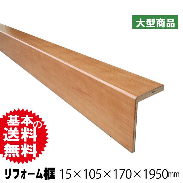 リフォーム框 サクラ 15×105×170×1950mm
