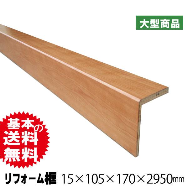 リフォーム框 サクラ 15×105×170×2950mm