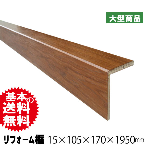 リフォーム框 チーク 15×105×170×1950mm