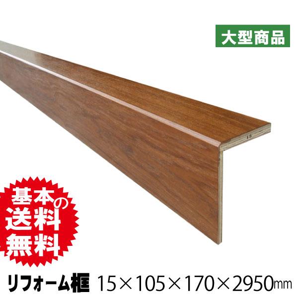 リフォーム框 チーク 15×105×170×2950mm
