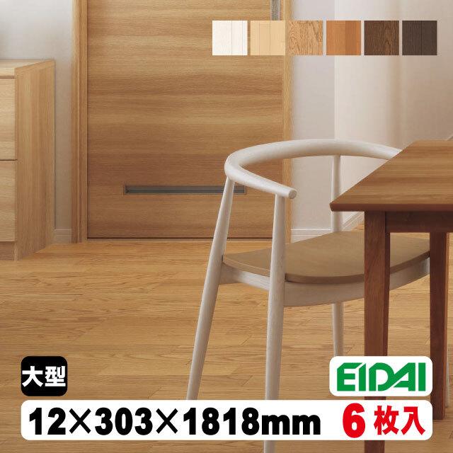 床暖房用フロア材 スキスムSフロア(ツキ板・2Pタイプ) SA4-※