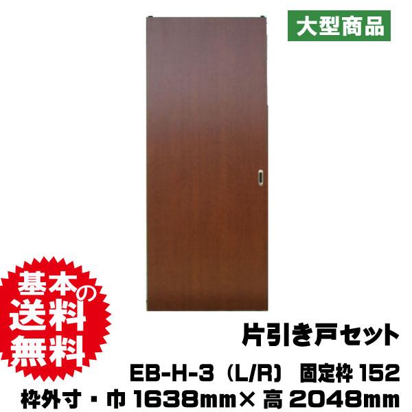 片引き戸セット EB-H-3(L/R)