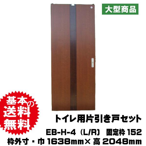 トイレ用片引き戸セット EB-H-4(L/R)