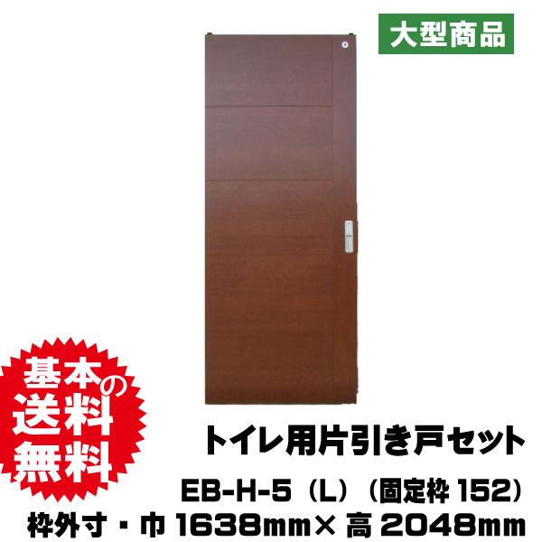 トイレ用片引き戸セット EB-H-5(L)