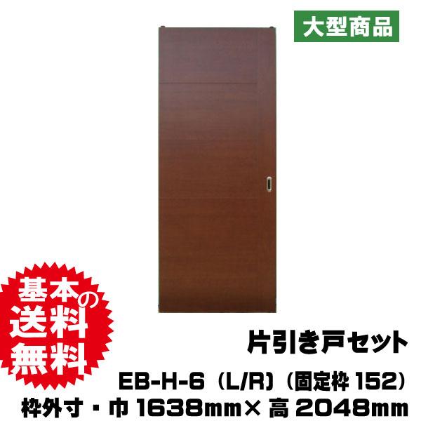 片引き戸セット EB-H-6(L/R)