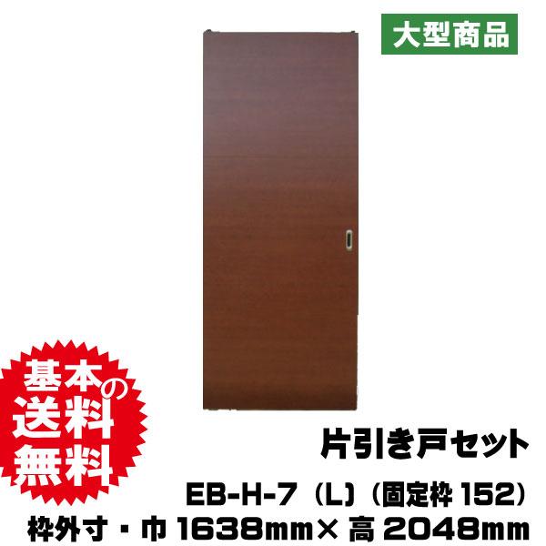 片引き戸セット EB-H-7(L)
