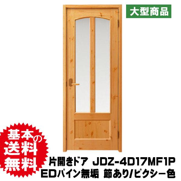 永大 EDパイン 節ありデザイン 片開きドア JDZ-4D17MF1P