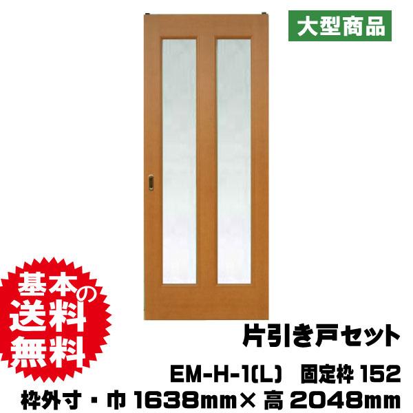 片引き戸セット EM-H-1(L)