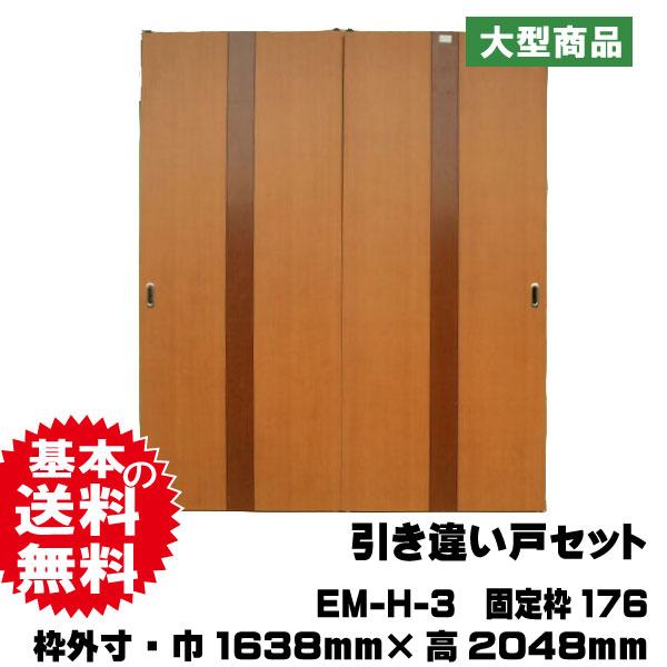 引き違い戸セット EM-H-3