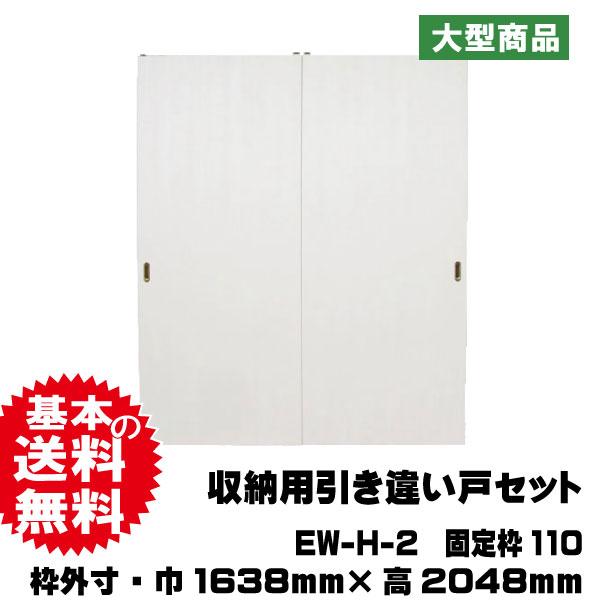 収納用引き違い戸セット EW-H-2