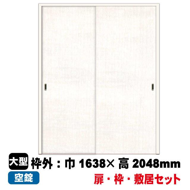 引き違い戸セット EW-H-6