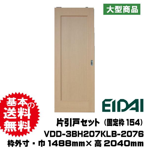 片引戸セット VDD-3BH207KLB-2076