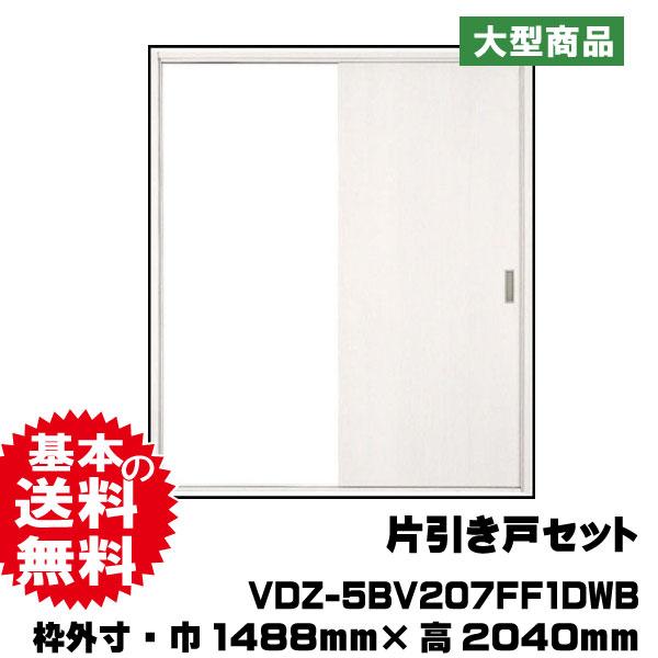 片引き戸セット VDZ-5BV207FF1DWB