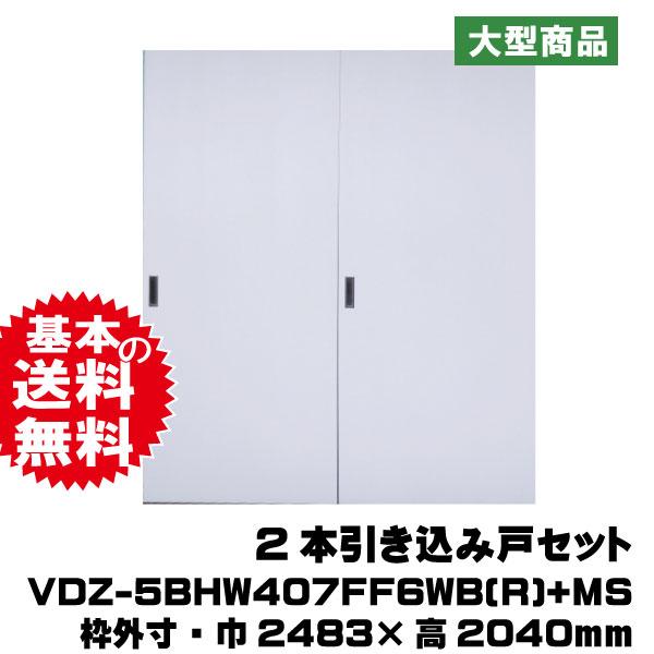 永大 2本引き込み戸セット ファインモーション バリアフリー