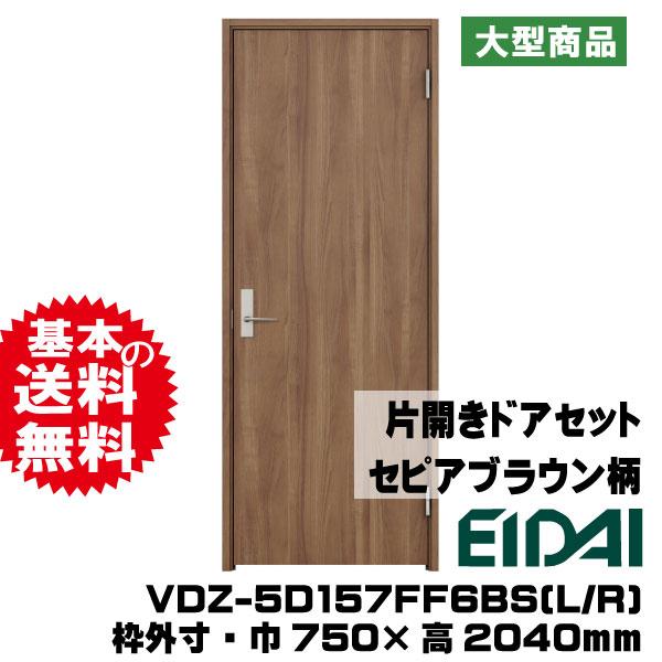 永大 アーバンモードα 片開きドアセット VDZ-5D157FF6BS(L/R)
