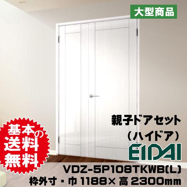 永大 アーバンモードα 親子ドアセット VDZ-5P108TKWB(L)
