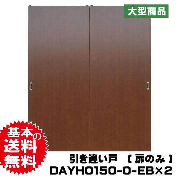 引き違い戸 DAYH0150-0-EB×2 PAL