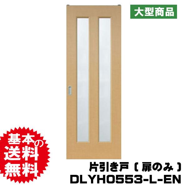 片引き戸 DLYH0553-L-EN PAL