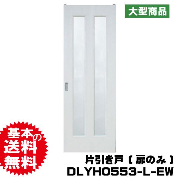片引き戸 DLYH0553-L-EW PAL