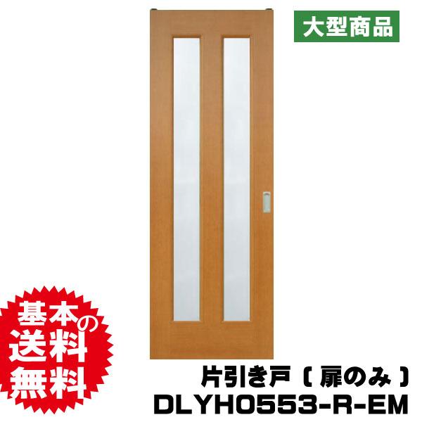 片引き戸 DLYH0553-R-EM PAL