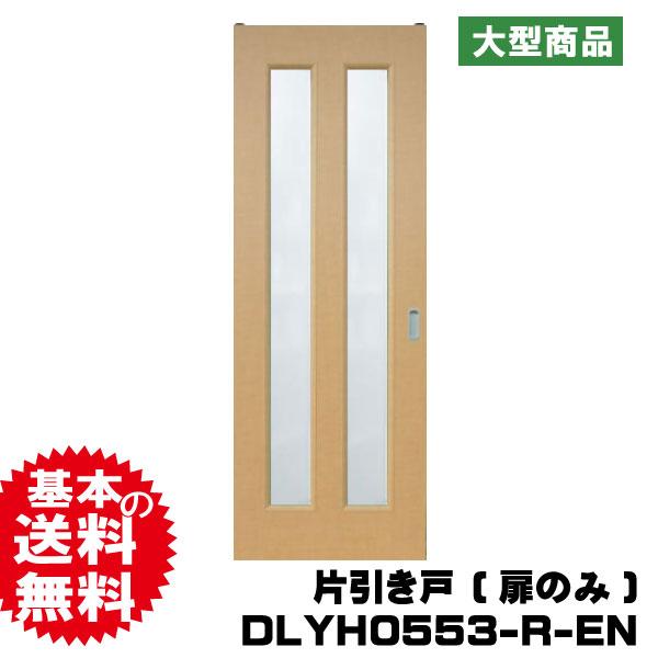 片引き戸 DLYH0553-R-EN PAL