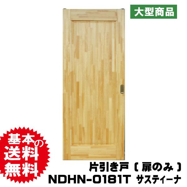 片引戸 NDHN-0181T サスティーナ