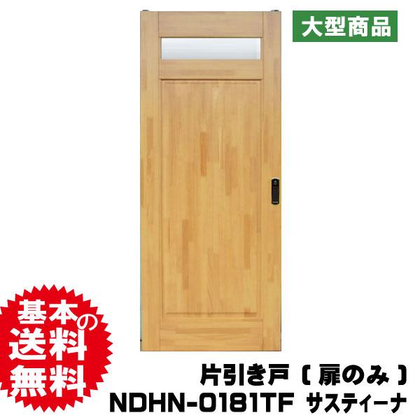トイレ用片引戸 NDHN-0181TF サスティーナ