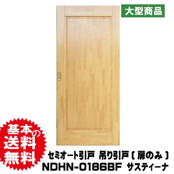 セミオート引戸 吊り引戸 NDHN-0186BF サスティーナ