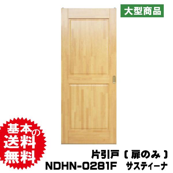 片引戸 NDHN-0281F サスティーナ