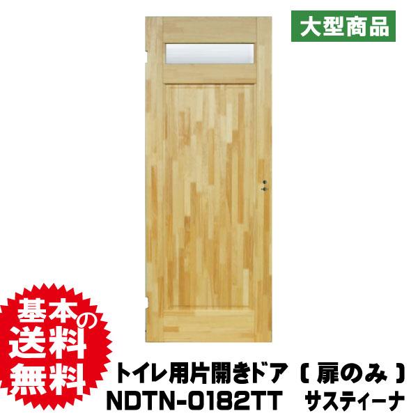 トイレ用片開きドア NDTN-0182TT サスティーナ