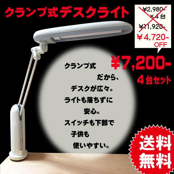 デスクライト クランプ式 蛍光灯 C35701X