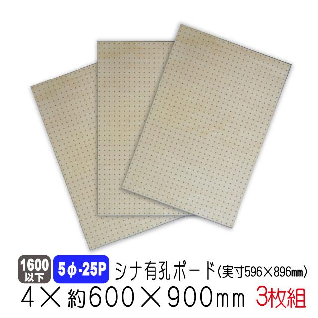 シナ有孔ボード5φ-25P 4×約600×900mm(実寸596×896mm)3枚セット 送料込み