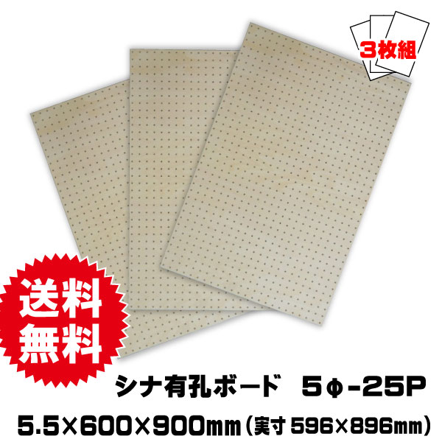 シナ有孔ボード5φ-25P 5.5×約600×900mm(実寸596×896mm)3枚セット 送料込み
