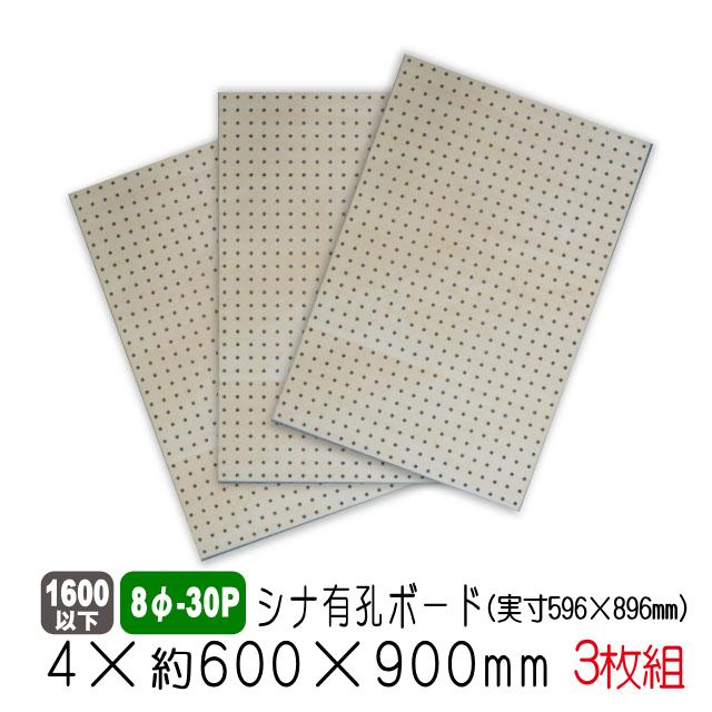 シナ有孔ボード8φ-30P 4×約600×900mm(実寸596×896mm)3枚セット 送料込み