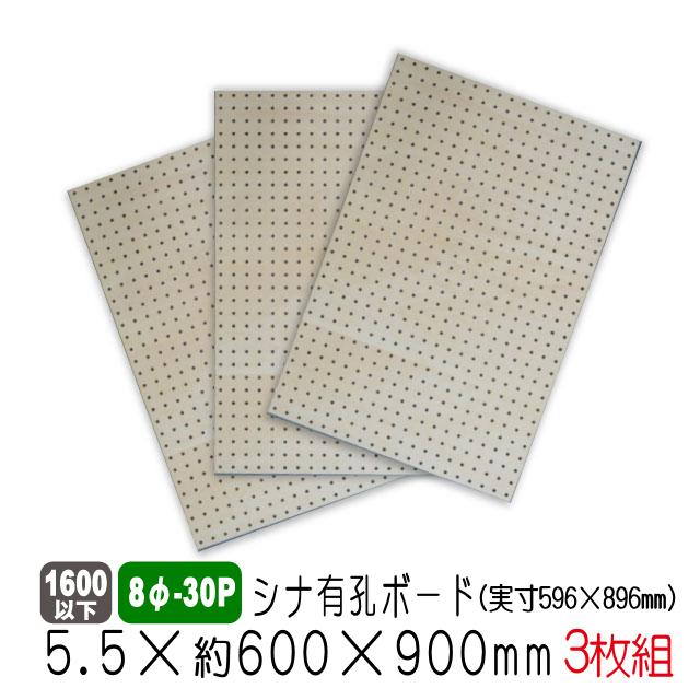 シナ有孔ボード8φ-30P 5.5×約600×900mm(実寸596×896mm)3枚セット 送料込み