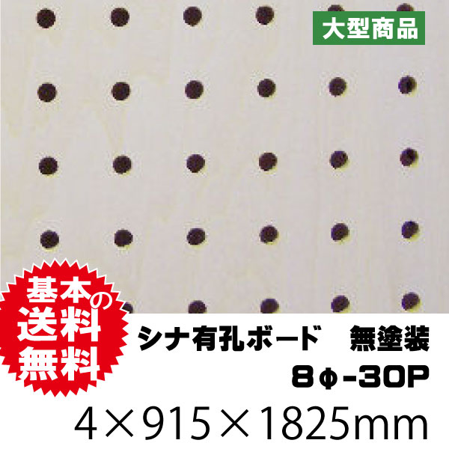シナ有孔ボード8φ-30P 4×915×1825mm