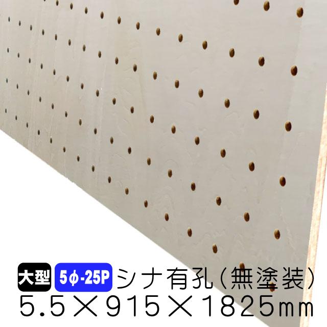 シナ有孔ボード5φ-25P 5.5×915×1825mm