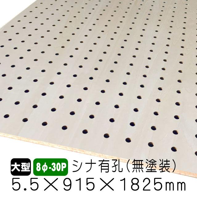 シナ有孔ボード8φ-30P 5.5×915×1825mm