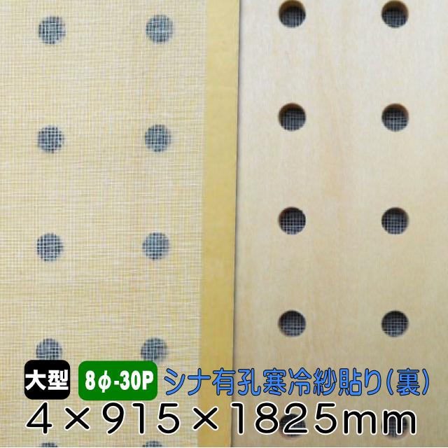 シナ有孔ボード 白寒冷紗貼り 8φ-30P